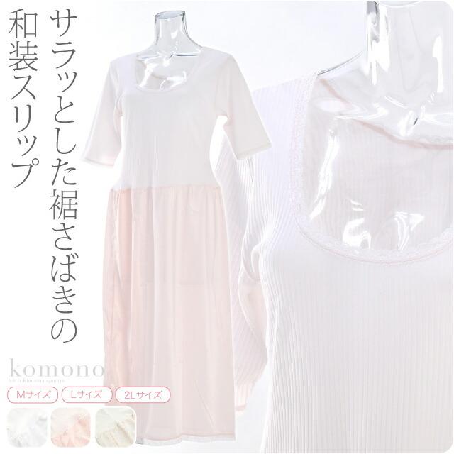 和装下着 きものインナー 着物スリップ 吸水 速乾 消臭 M L LLサイズ 日本製