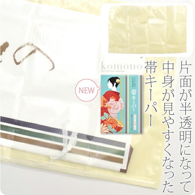【保存用品】きもの帯保存袋 帯キーバー※帯を別売りのたとう紙に包んでからお使いください