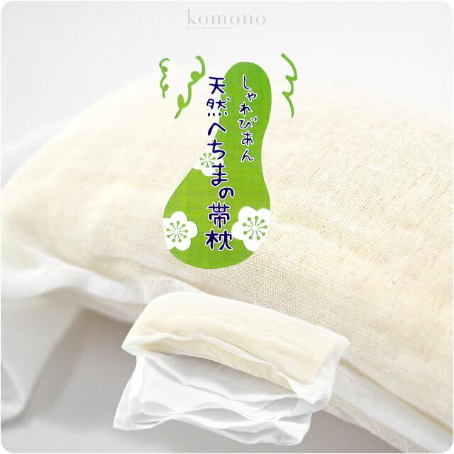 天然へちまの帯枕