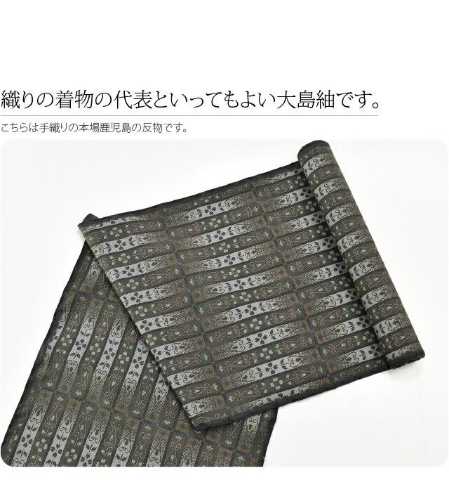 織りの着物の代表といってもよい大島紬です。こちらは手織りの本場、奄美大島の反物です。本絹糸を用いていて、独特の光沢があり、大島紬独特の衣ずれの音が特徴です。こちらは7マルキの反物です。(マルキは経糸1240本に対しての絣糸の本数となります。)泥染めの深みのある黒い光沢と、柔らかでしっとりした着心地の良さが味わえます。※お仕立てはお客様ご本人かお近くの縫い子さんにお願いします。