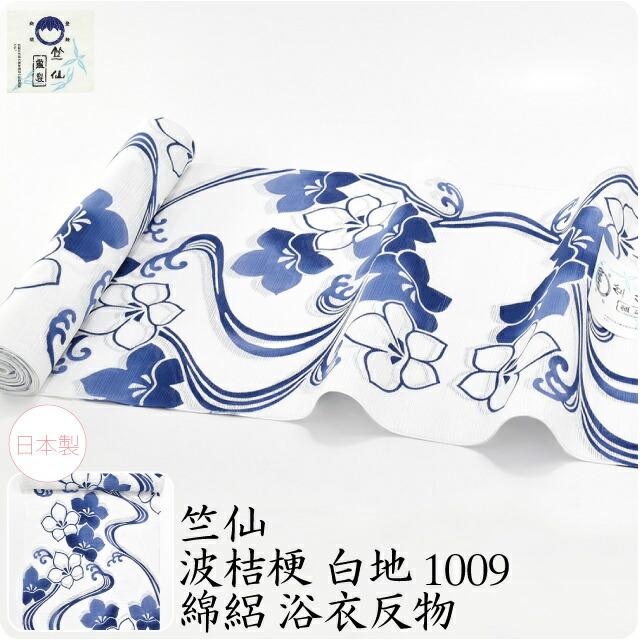 浴衣反物(竺仙)1009綿絽白地 波桔梗 日本製 女性 単衣用 夏