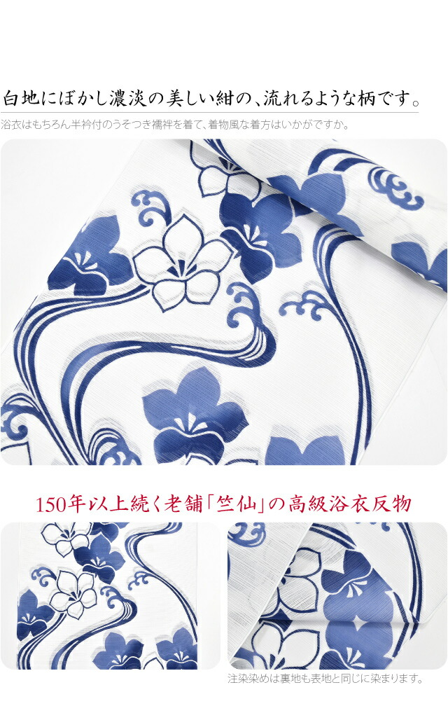 老舗竺仙謹製の綿絽白地、浴衣反物です。絽は透け感があり涼感抜群で、夏の浴衣にはぴったりです。節のあるネップ糸を織り込んで先染めした生地は、独特の風合いがあります。150年以上続く老舗「竺仙」の高級浴衣反物です。注染染めは裏地も表地と同じに染まります。浴衣はもちろん半衿付のうそつき襦袢を着て、着物風な着方はいかがですか。白地にぼかし濃淡の美しい紺の、流れるような柄です。お若い方からご年配の方まで、帯や小物を合わせて着ていただけます。※こちらはお仕立てが付いていませんので、お仕立てはお客様ご本人かお近くの縫い子さんにお願いします。※ご使用、お手入れの際には、竺仙のしおりと洗濯表示を必ずご確認ください。