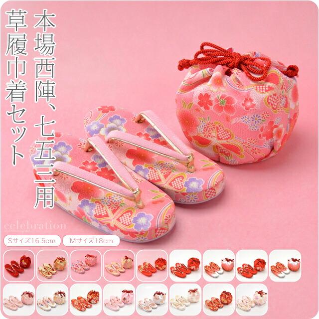 【七五三】女の子 子供用 草履・巾着セット 2点セット/西陣 日本製 草履Mサイズ18cm