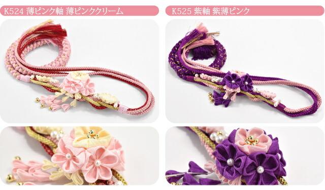 【帯〆】正絹帯締め 各種/つまみ細工 成人式 振袖 K520-29