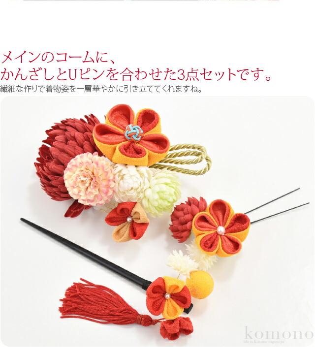 ぽんぽん菊と、つまみ細工の花の可愛らし髪飾りです。メインのコームに、かんざしとUピンを合わせた3点セットです。かんざしだけでシンプルに使うのもおしゃれです。かんざしの房飾りが、大人可愛い髪飾りですね。繊細な作りで着物姿を一層華やかに引き立ててくれますね。