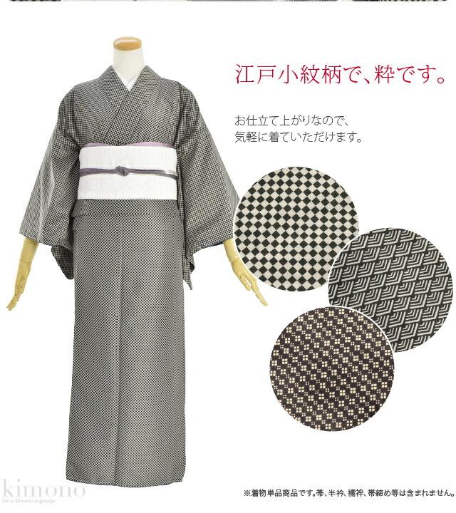 普段着として気軽に着られる、ポリエステル生地袷の洗える着物です。江戸小紋柄で、粋です。お仕立て上がりなので、気軽に着ていただけます。雨の日でも気にせず着られて、友達とのお出掛け等に大活躍です。ポリエステル素材でご自宅でお洗濯ができます。洒落用袋帯や名古屋帯にも合わせても、半幅帯にも合わせても良いですね。落ち着いたお色を揃えましたので、幅広い年代の方にどうぞ。着付けの練習にもいかがでしょうか。※着物単品商品です。帯、半衿、襦袢等は含まれません。