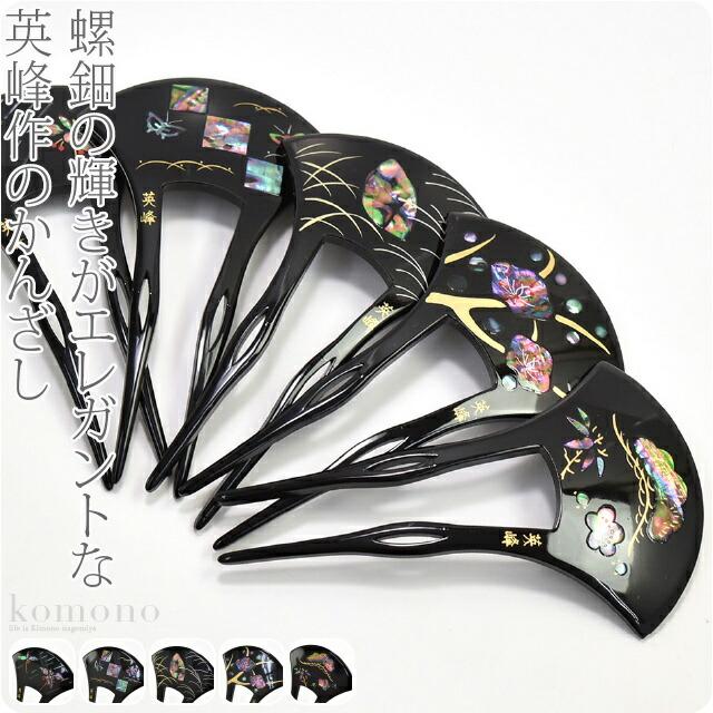 (英峰作)螺鈿簪 バチ型 K15