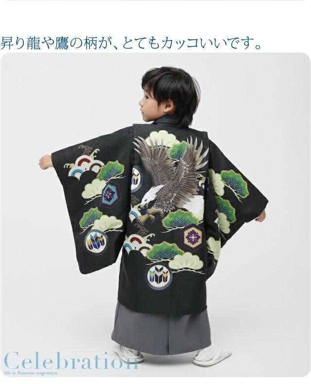 人気の小町キッズの五歳祝い着9点セットです。昇り龍や鷹の柄が、とてもカッコいいです。肩上げや腰上げはしていませんおで、お子様に合わせて縫ってあげてください。古典的な本紋地紋で、格式がありお祝い着にぴったりです。袴はシンプルで、羽織ともバランスのとれたセットです。刺繍がアクセントになっています。化繊素材で気軽に着せられます。