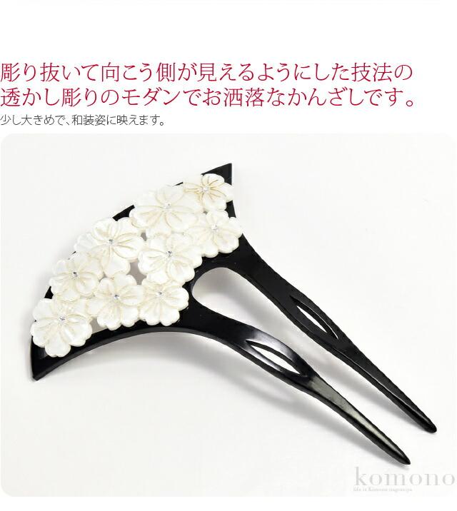 華やかな八重桜が映える、透かし彫りのかんざしです。彫り抜いて向こう側が見えるようにした技法の透かし彫りのモダンでお洒落なかんざしです。少し大きめで、和装姿に映えます。礼装にさりげなく挿しても、普段使いに粋にお使いいただいてもいいですね。※べっ甲柄の出方は一つ一つ異なります。