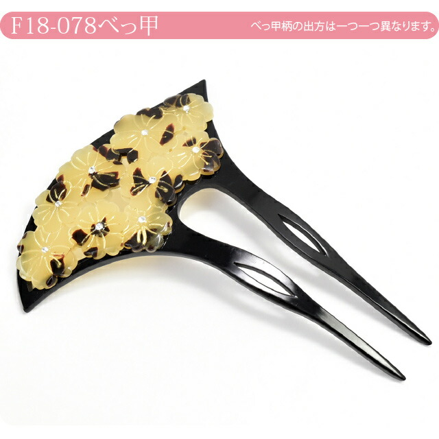 透かし彫り簪 八重桜 波型