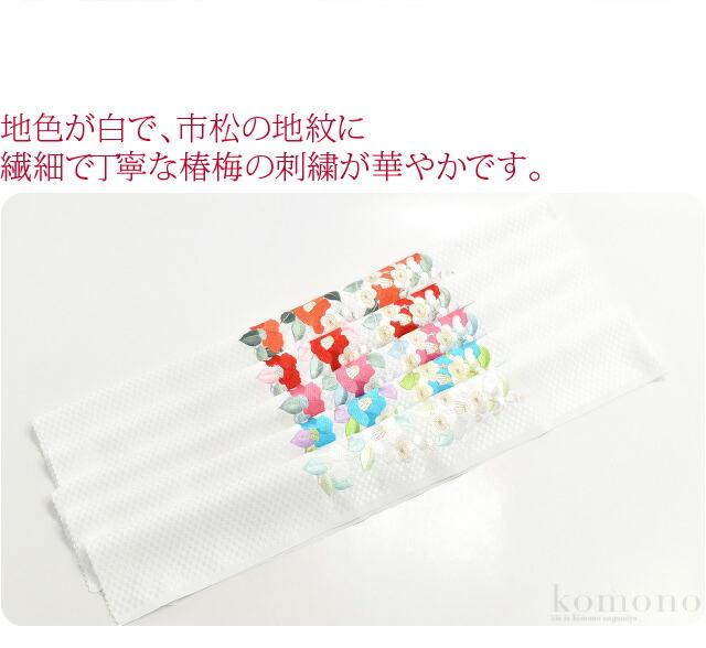 老舗、岡重の紋刺繍半衿です。地色が白で、市松の地紋に繊細で丁寧な椿梅の刺繍が華やかです。立体感のある美しい刺繍は、衿元に豪華さを醸し出します。お祝いの席にふさわしい半衿です。絹に似たやわらかな肌触りと光沢感で、シワになりにくいシルフィル素材を使用しています。日本製です。