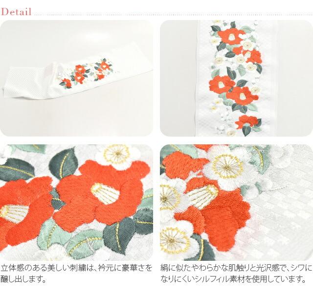 [岡重]紋刺繍衿 市松椿梅