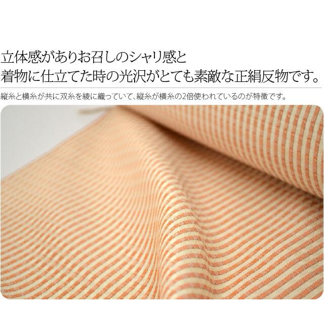 立体感がありお召しのシャリ感と着物に仕立てた時の光沢がとても素敵な正絹反物です。縦糸と横糸が共に双糸を綾に織っていて、縦糸が横糸の2倍使われているのが特徴です。女性はもちろん、巾が約40cm程あるので、男性の着物も作れます。お召しとは、先染めの糸で織られる先染め織物です。縦糸により撚りをかけた八丁撚りという糸を用い横糸にも撚りの強いお召し緯という糸を使いシボが大きくハッキリと現れるのが特徴です。