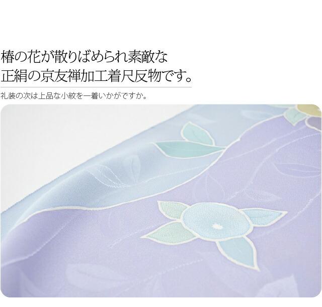 椿の花が散りばめられ素敵な正絹の京友禅加工着尺反物です。染匠の証紙付きで染めの極みが感じられる反物です。丹後ちりめんの肌触りが心地いいです。素敵な小紋が仕立上りますよ。礼装の次は上品な小紋を一着いかがですか。ご自身だけでなく嫁入り道具としても。