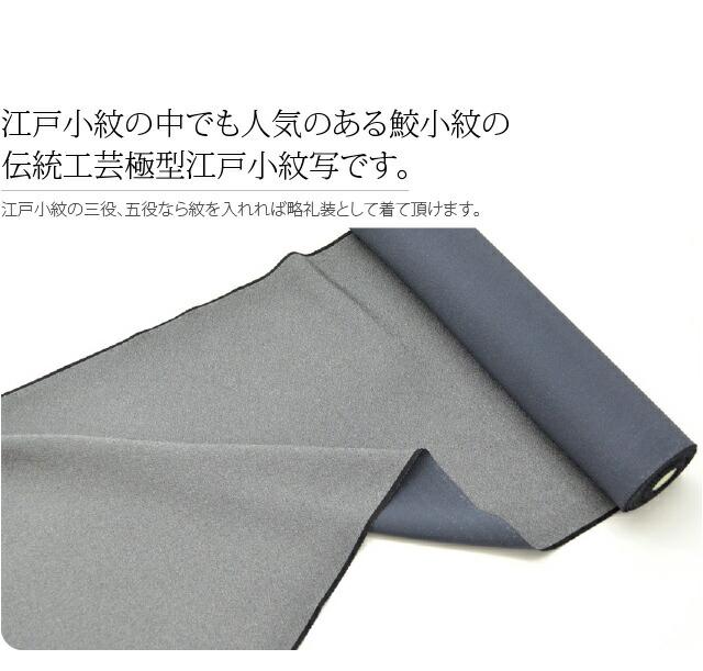 江戸小紋の中でも人気のある鮫小紋の伝統工芸極型江戸小紋写です。柄の細かい変り鮫小紋です。生地は高級濱ちりめんで、しなやかな手触りです。高級感と上品さを持っている反物です。江戸小紋の三役、五役なら紋を入れれば略礼装として着て頂けます。紋入れをしなければ、お洒落着としても着れます。