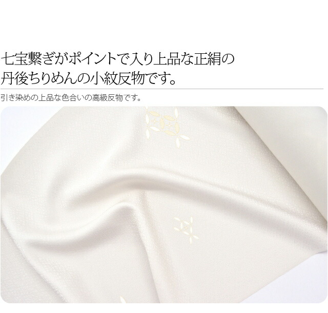 七宝繋ぎがポイントで入り上品な正絹の丹後ちりめんの小紋反物です。引き染めの上品な色合いの高級反物です。礼装の着物と間違える程、上品な仕上がりです。上品な小紋なので普段着ですが気軽なパーティーにも着られますね。袋帯や縮緬のポイント柄の九寸名古屋帯でも素敵です。縮緬のやわらかな肌触りと風合いが心地よいです。