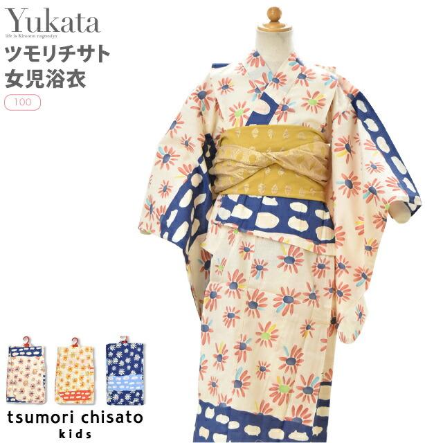 【子供浴衣単品】TSUMORI CHISATO ツモリチサト ゆかた マーガレット 3-4才用 100cm 2016 6ty-37 38 39