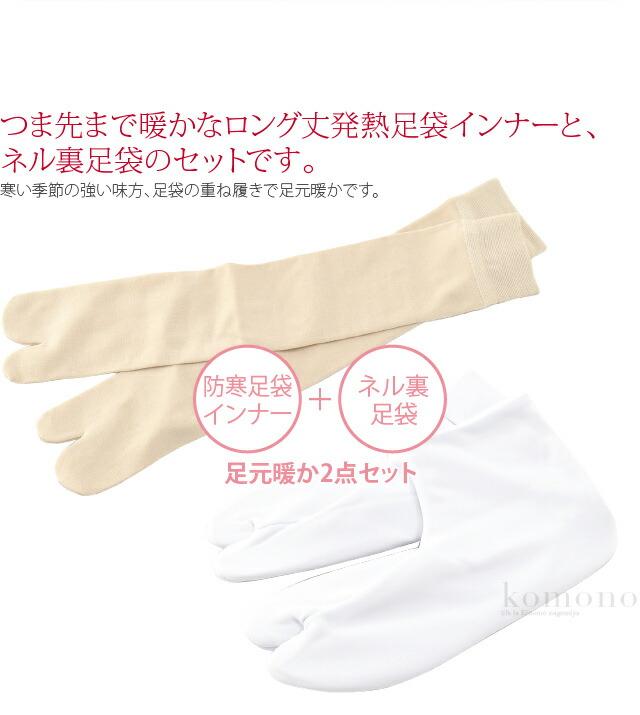 寒い季節の強い味方、足袋の重ね履きで足元暖かです。つま先まで暖かなロング丈発熱足袋インナーと、フリース足袋のセットです。足袋インナーは、発熱・保温効果のあるソフトタッチな素材、東レの「ソフトサーモ(R)」を使用。身体から出る汗を吸収して熱にかえる機能性素材です。薄い生地でも保温に優れ、熱を逃しにくく温かい。しかもムレにくくサラサラしています。薄くて伸縮性に優れたストレッチ素材でフィット感バツグンです。足袋インナーは、ハイソックスタイプの膝下丈、色はベージュです。フリース足袋は、「美しいキモノ」でも紹介された冬用足袋です。裏地にマイクロフリース生地を使い、履いた瞬間から暖かです。表地にはナイロンを使用し、ストレッチ性があります。5枚こはぜです。
