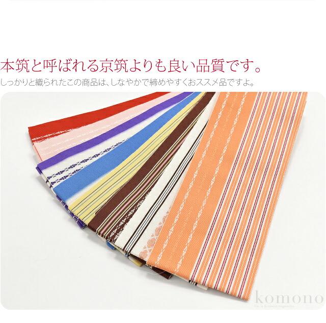 伊達締め正絹本筑230cm
