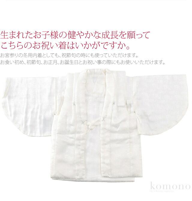一つ身、正絹のお祝い着です。お宮参りの冬用内着としても祝節句の時にも使っていただけます。小さな可愛らしい被布も付いていてすぐに着られます。被布は肩あげがしてあります。