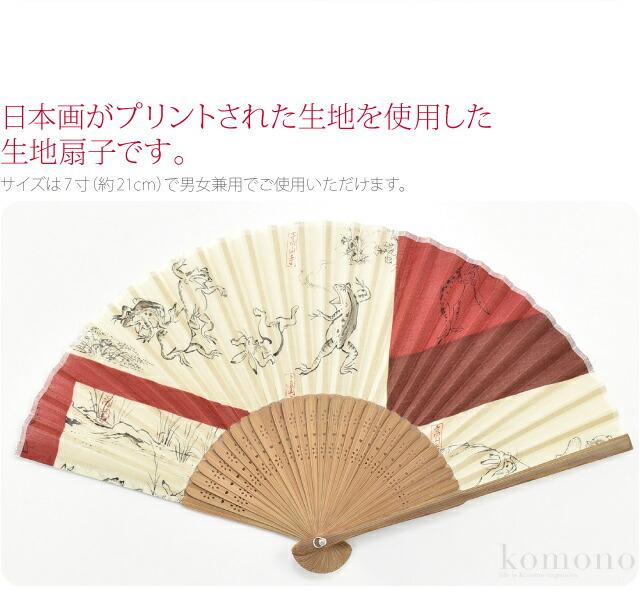 お気に入りの扇子で涼を取る日本画扇子です。日本画がプリントされた生地を使用した生地扇子です。サイズは7寸(約21cm)で男女兼用でご使用いただけます。老若男女を選ばず使いやすい、最も一般的な大きさです。要の金具には環がついていますので、お手持ちの房飾りなどを付けていただけます。普段使いにぴったりですね。お出かけのお供にお持ちください。京都高山寺の国宝絵巻「鳥獣人物戯画」、葛飾北斎の「富嶽三十六景 神奈川沖浪裏」、葛飾北斎の「富嶽三十六景 凱風快晴」(通称 赤富士)などいずれも世界的にも大変有名な日本画です。海外へのお土産にもおすすめです。(当店ではラッピング包装は承っておりません。)