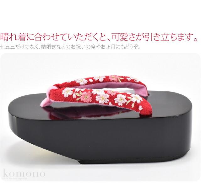 七五三などの祝い事の盛装に、ぽっくり下駄です。関西地方では「こっぽり」とも呼ばれます。京都の舞妓さんの装いでお馴染みですね。底部が丸くくりぬかれ、前坪の下が斜めにカットされているのが特徴です。花緒には桜の刺繍がたっぷり。台は艶があり、刺繍入りの花緒が映えます。晴れ着に合わせていただくと、可愛さが引き立ちます。前坪と花緒裏は柔らかなポリエステル起毛生地です。台は桐製ですので、見た目のボリュームよりも軽く仕上がっています。七五三だけでなく、結婚式などのお祝いの席やお正月にもどうぞ。