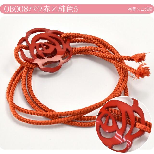花モチーフ帯留と正絹飾り紐セット