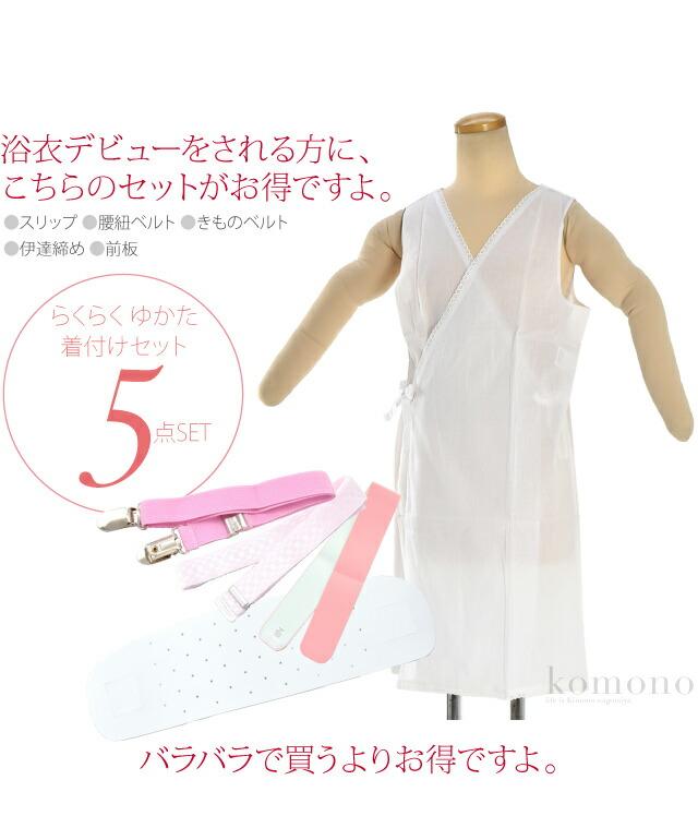 浴衣デビューをされる方に、こちらのセットがお得です。浴衣の下に着るスリップは、透け防止と汗取りに。脇にはフラップタイプの汗取り付き。上前と下前の2か所に紐が付いており、簡単に着ていただけます。ノースリーブで涼しく着られる、ワンピーススタイルの和装スリップです。腰紐ベルトは、楽チンなゴム製でサイズ調整可能です。きものベルトは、胸元のはだけを解消します。伊達締めはマジックテープで止めるだけです。前板は、通気性を考えた穴あきタイプ。