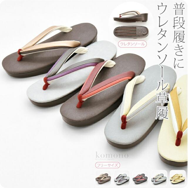 【女性草履単品】ウレタン草履 高ヒール/フリーサイズ お洒落・普段履き用 日本製 レディース