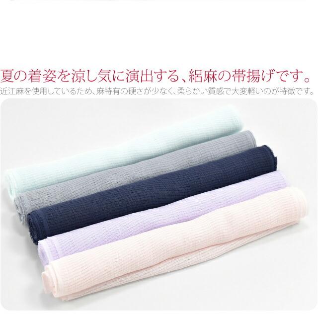 清涼感たっぷりの手もみ風本麻帯揚げです。夏の着姿を涼し気に演出する、絽麻の帯揚げです。絽麻とは、麻糸をからみ織で絽に織り上げた生地。やわらかな手もみ風のしぼが味わいあるお品です。近江麻を使用しているため、麻特有の硬さが少なく、柔らかい質感で大変軽いのが特徴です。麻を染め上げた柔らかな色目が、お着物にしっくり馴染みます。小千谷縮などの麻着物はもちろん、夏のお着物に合わせてお楽しみください。衿秀は半衿を専門に創ることから始まった、京都の老舗小物メーカーです。創業当時から半衿創りで培ってきた技や柄の数々を新しい感性と織り混ぜ、ここにしかないものを創り続けています。雑誌「七緒」や「美しいキモノ」でも商品が取り上げられる人気メーカーです。