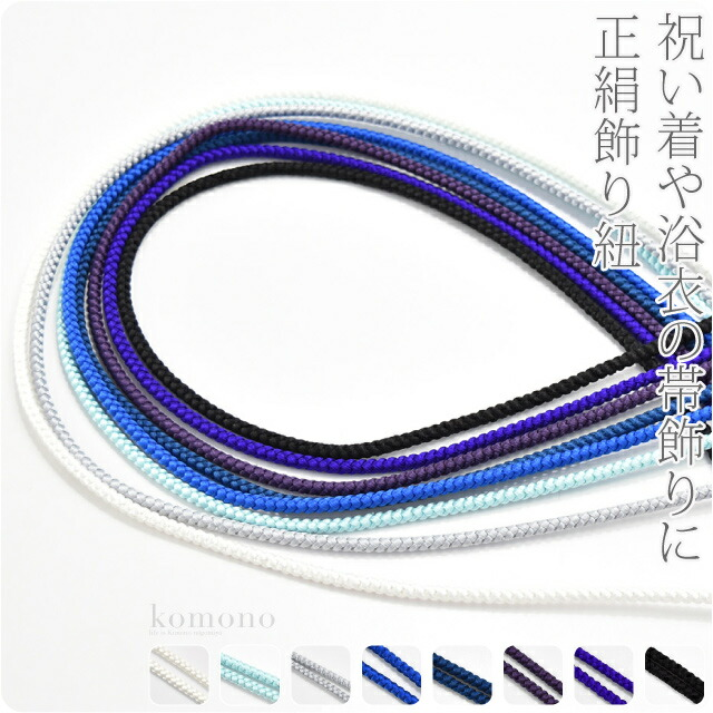 正絹好み紐・飾り紐(単色)寒色系
