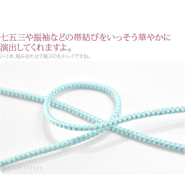 七五三や振袖などの帯結びをいっそう華やかに演出してくれますよ。2・3本、組み合わせて結ぶのもキレイですね。
