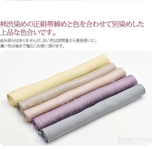 訪問着から普段使いまで使える正絹の色無地帯揚げです。柿渋染めの正絹帯締めと色を合わせて別染めした上品な色合いです。金糸部分はありませんが、淡い色は訪問着から普段使いに、濃い色は紬まで幅広くお使い頂けます。色展開も豊富です。