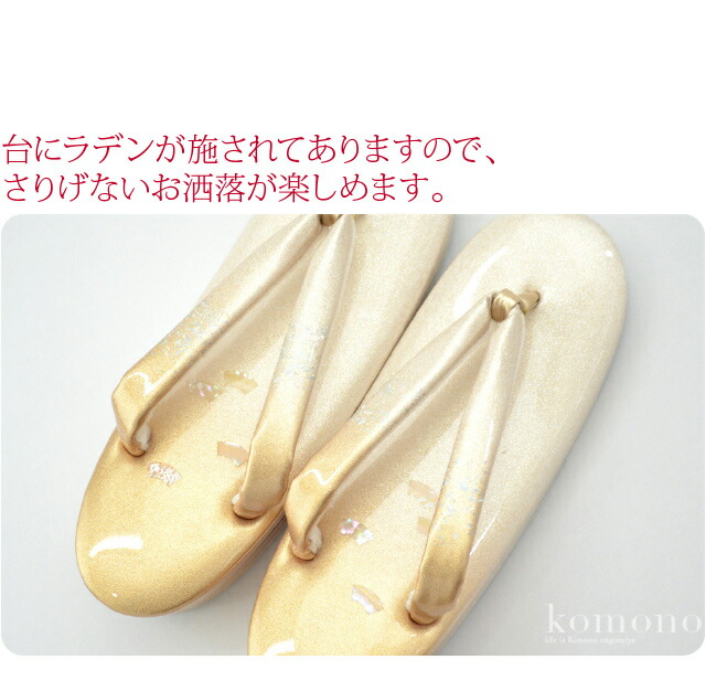 並木謹製のラデン入りの礼装向きの草履です。エナメル加工が施されているので、触れるとツルンとして洒落ています。ラデンが使われていてお洒落感が満載です。こちらは、M,Lサイズの商品です。ラメもきれいですね。台は小判型で指が落ちることがなく慣れていない方も楽ですよ。エナメル加工で汚れにくく長持ちする草履です。花緒の裏地はソフト素材です。台座の裏には滑り止め付きで履きやすいです。並木の技術とセンスが光ります。