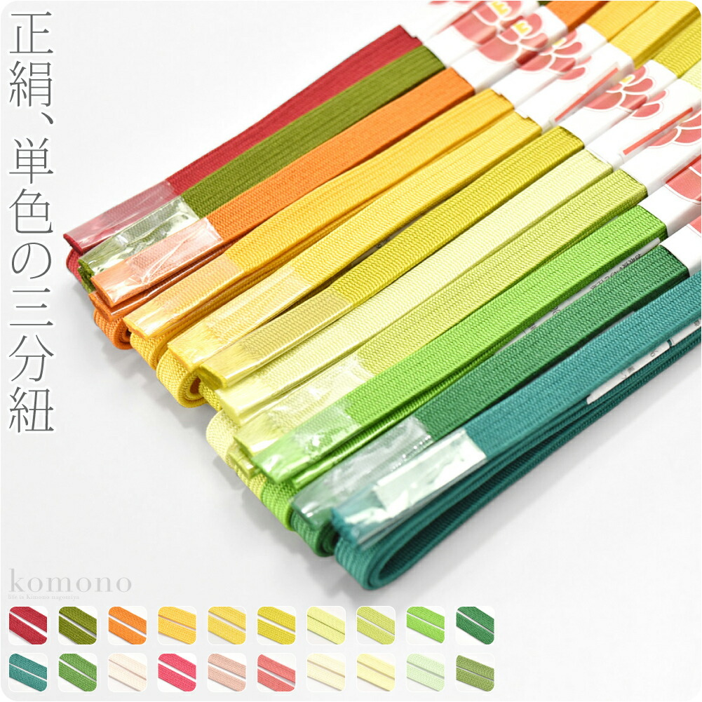 【帯締め】正絹三分紐 組紐 帯〆 単色 角朝組 伊賀組 日本の伝統色 暖色系 日本製