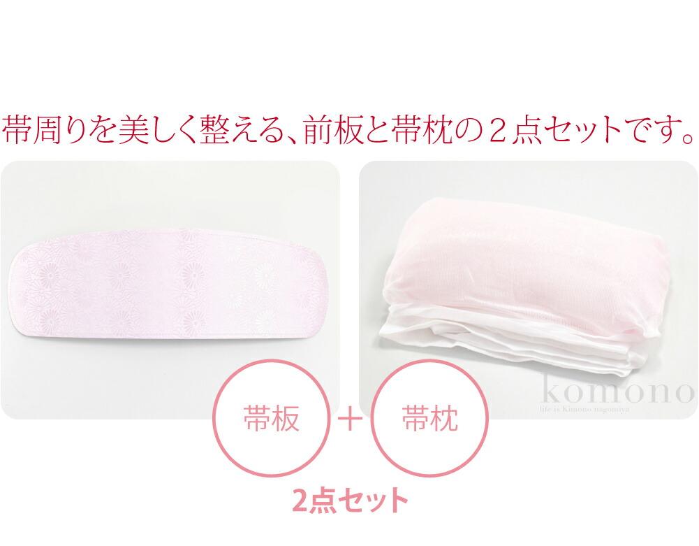 着付必需品の前板と帯枕のセットです。帯周りを美しく整える、前板と帯枕の2点セットです。前板は帯の胴回りのしわを防ぎ、すっきり綺麗に整えます。やや長めの帯板ですので、普段使いから、振袖等礼装用の前板としてもお使いいただけます。しっかりとしたやや硬めのタイプ。身体になじみつつも、帯の張りを持たせて胴回りがしっかりします。ベルトは付いていませんので、胴の二巻目に差し込んでご使用ください。帯枕はガーゼ付きです。大変軽く、柔らかく身体にピッタリと沿うので扱いやすいと好評です。