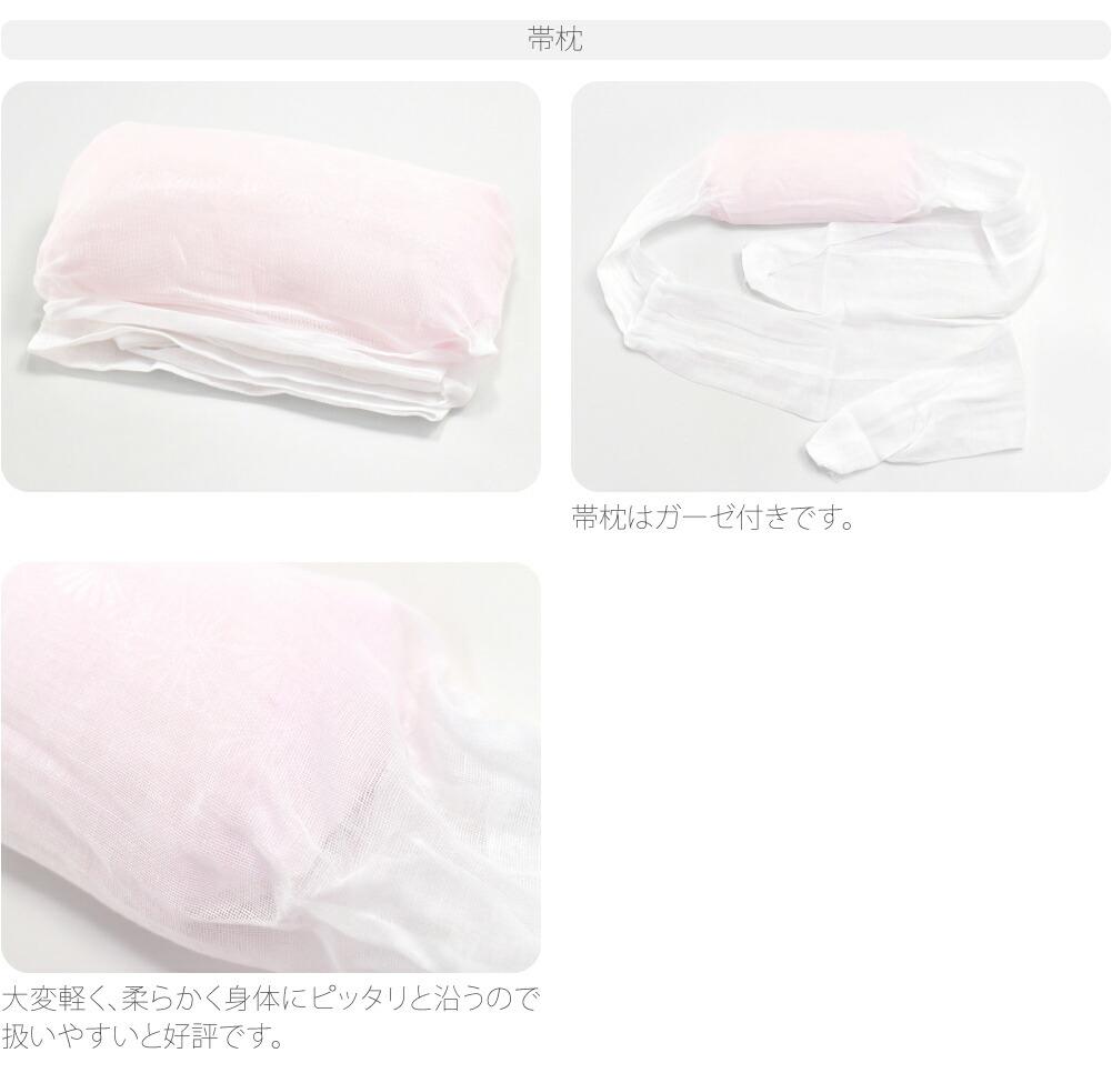 帯板帯枕2点セット ベルトなし