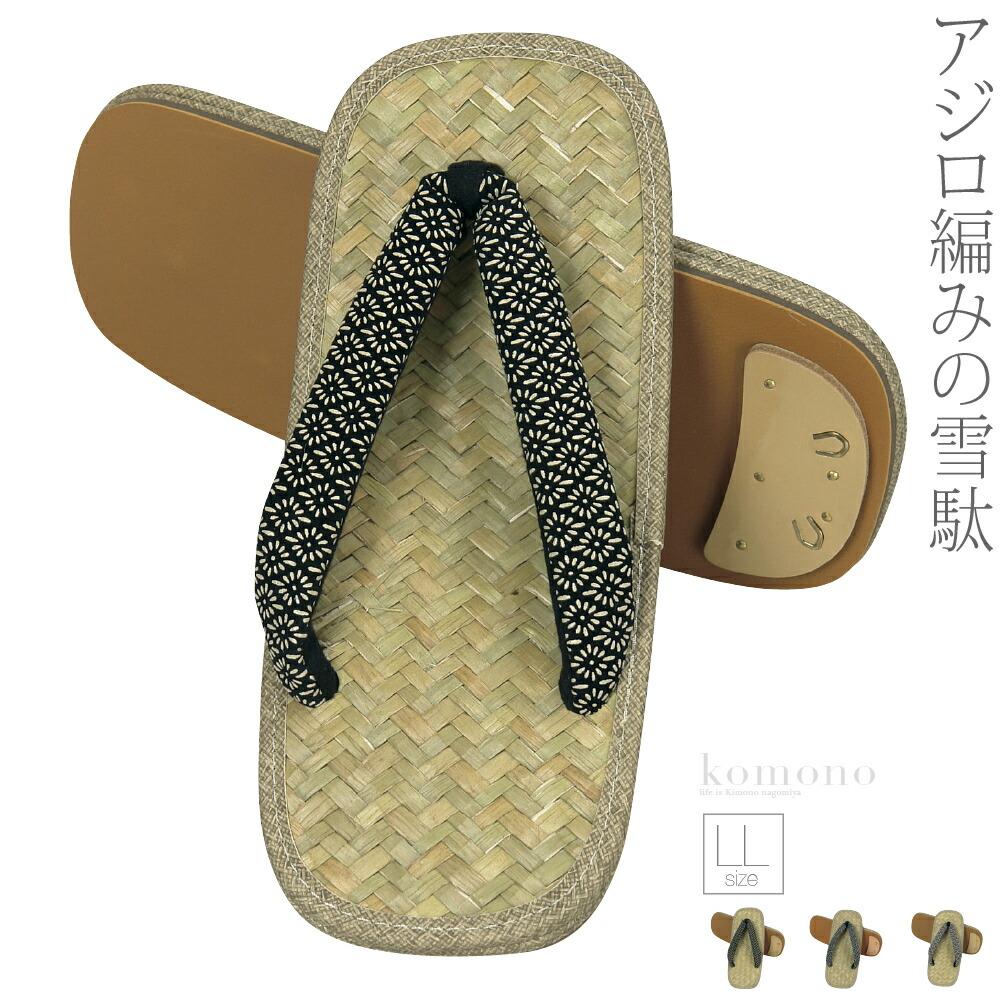 [日本の祭り]アジロ 竹雪駄 箱入