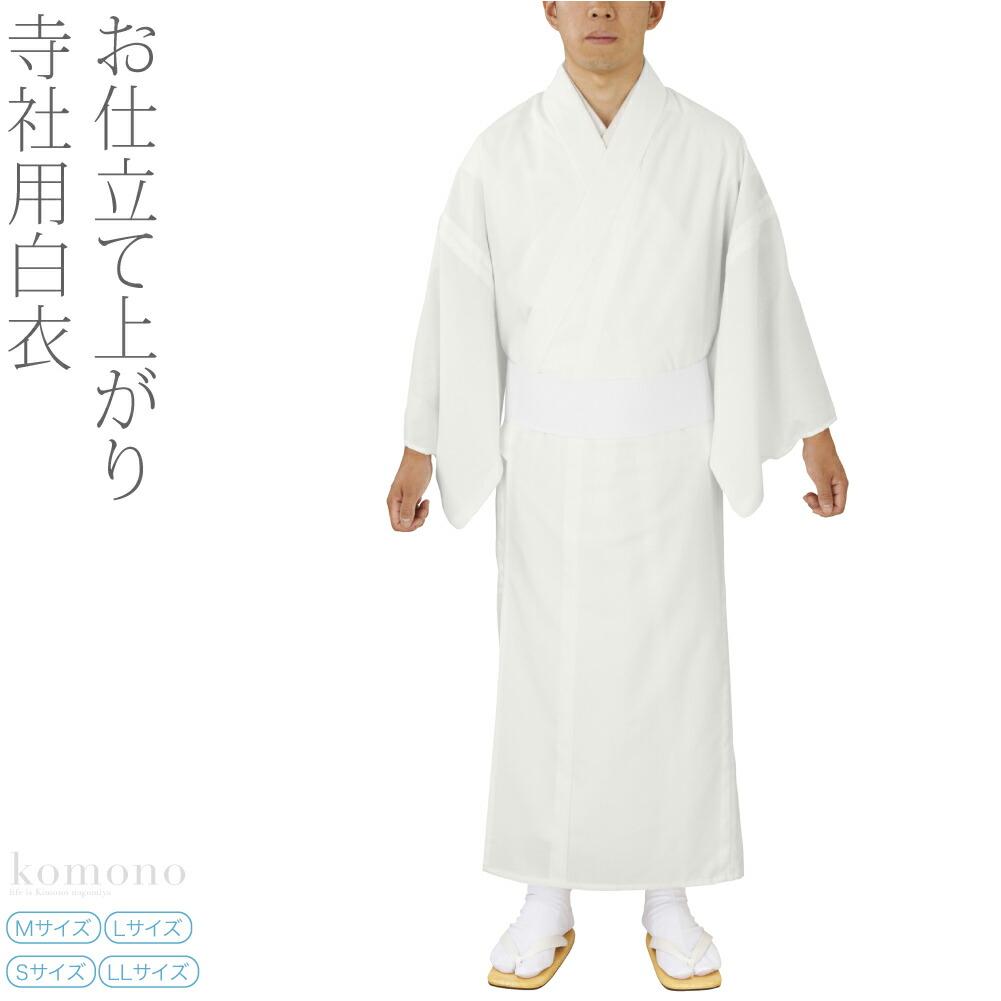 日本の踊り 寺用着物 S-LL白