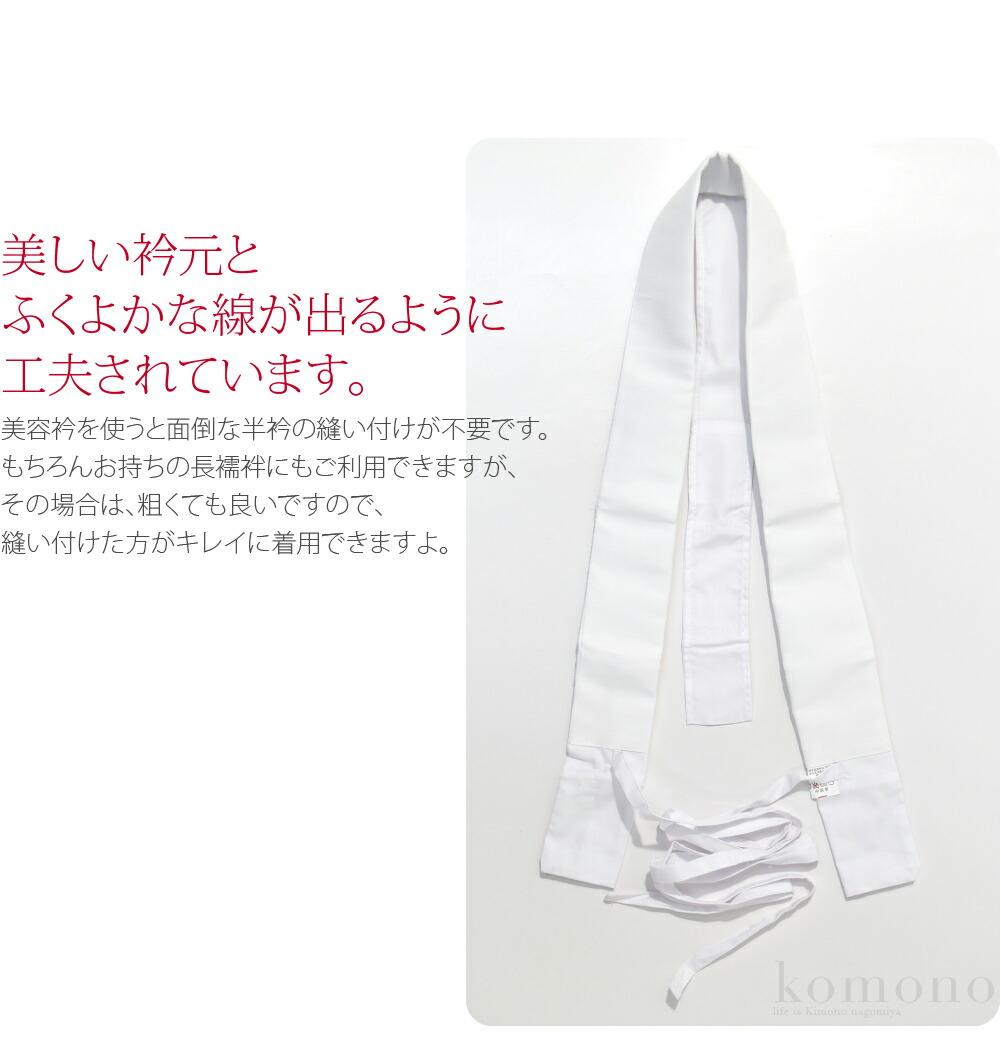 美しい衿元とふくよかな線が出るように工夫されています。美容衿を使うと面倒な半衿の縫い付けが不要です。もちろんお持ちの長襦袢にもご利用できますが、その場合は、粗くても良いですので、縫い付けた方がキレイに着用できますよ。えもん抜きも付いて、白地ですので普段着から礼正装まで自由に調整できます。