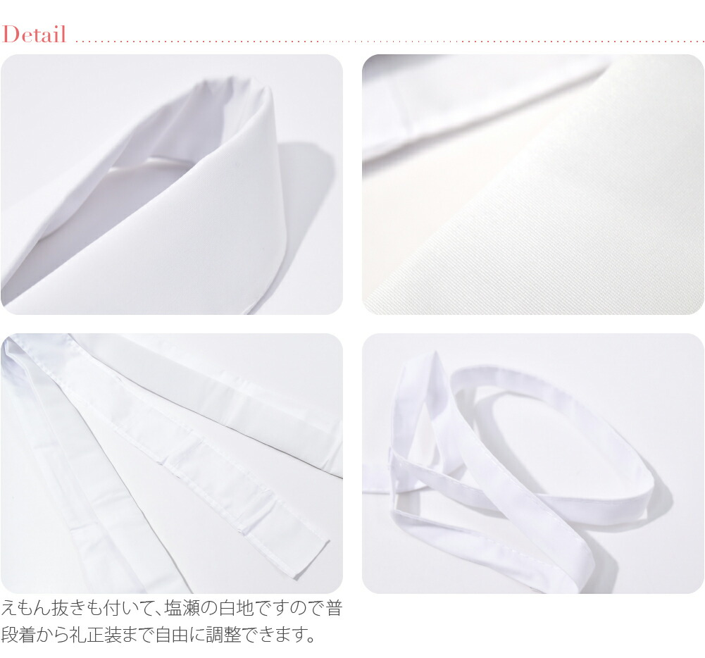 [半衿]美容衿・仕立衿・うそつき半襟SP/地色=白 ポリエステル