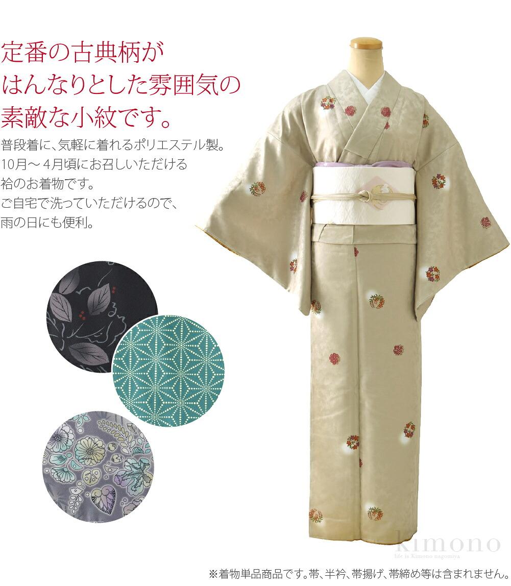はんなり小紋の洗える袷着物です。定番の古典柄がはんなりとした雰囲気の素敵な小紋です。普段着に、気軽に着れるポリエステル製。10月〜4月頃にお召しいただける袷のお着物です。ご自宅で洗っていただけるので、雨の日にも便利。ご旅行やお稽古事などにも重宝します。S〜BLサイズでお仕立て済みです。お届後すぐにお召しいただけます。柄により、生地の地紋が異なります。花丸紋は紋意匠の地紋にやや光沢があり華やか。その他の柄は縮緬風でさらりとした風合いの生地です。