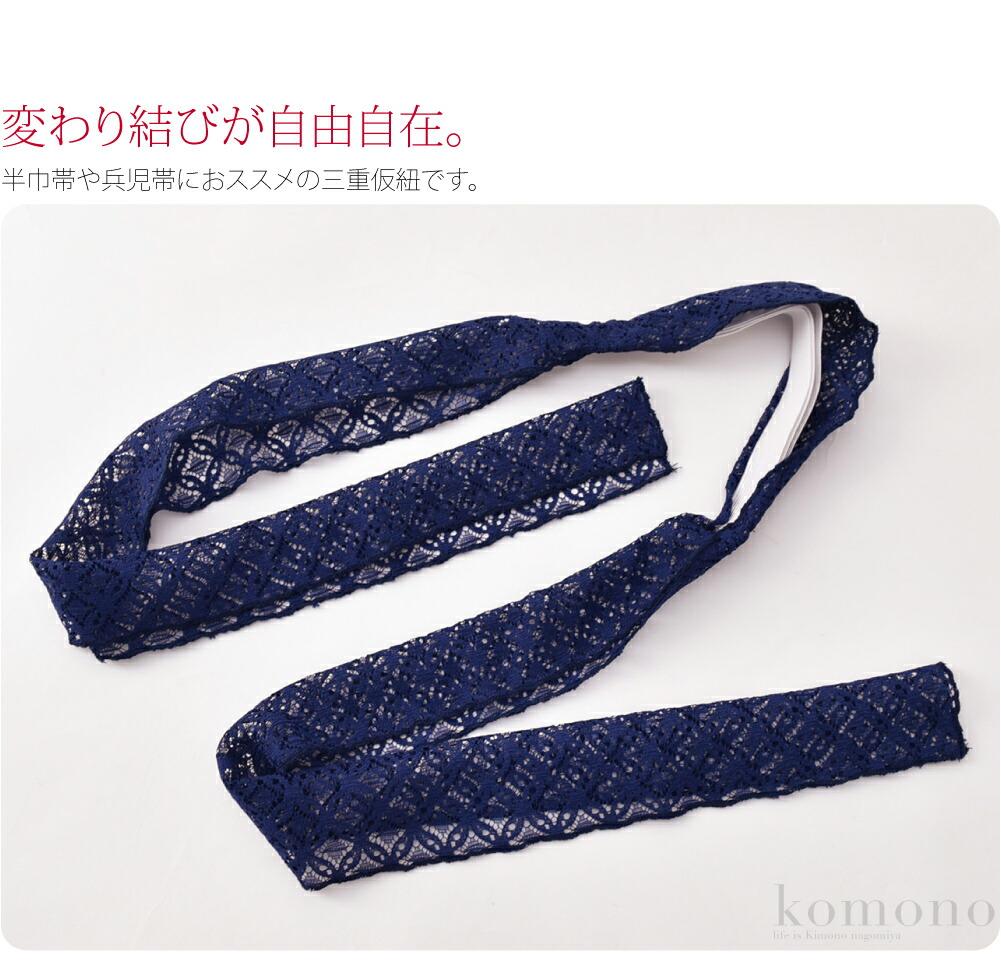 レーストリプル仮紐です。変わり結びが自由自在!半巾帯や兵児帯におススメの三重仮紐です。帯を畳んでゴムの間に挟むだけで、ふんわりボリュームの変わり結びが簡単にできます。アイディア次第で、帯結びのアレンジ巾が広がります。ゴム部分をレースで覆っているので、ゴムが目立ちません。紐部分に繊細なレースを使用。帯揚げ風に結んだり帯飾りとしてお洒落を楽しめます。チラリと見せて、大人可愛いコーディネートをお楽しみください。小紋や紬、木綿などカジュアル着物に合わせてお楽しみください。浴衣にもぴったりです。生地端はほつれないよう、縫製がされています。ポリエステル製なのでご自宅で手洗いしていただけます。
