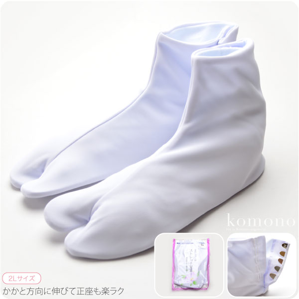 【足袋】東レ クッション底 ストレッチ足袋/五枚こはぜ 2Lサイズ
