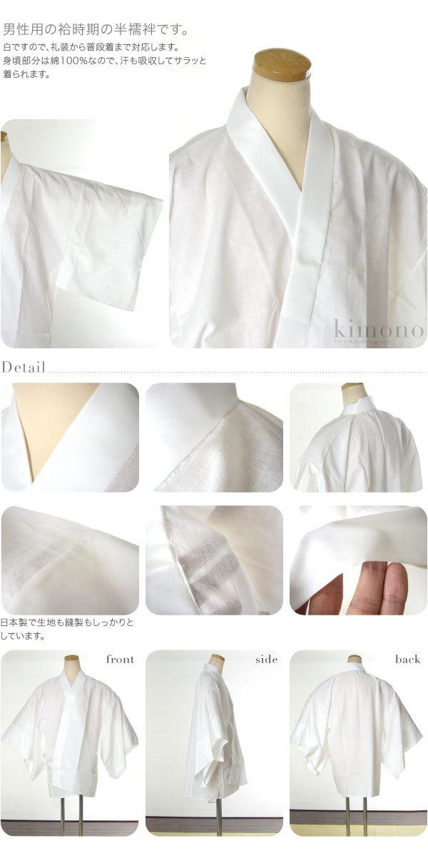 男性用の袷時期の半襦袢です。白ですので、礼装から普段着まで対応します。身頃部分は綿100%なので、汗も吸収してサラッと着られます。日本製で生地も縫製もしっかりとしています。