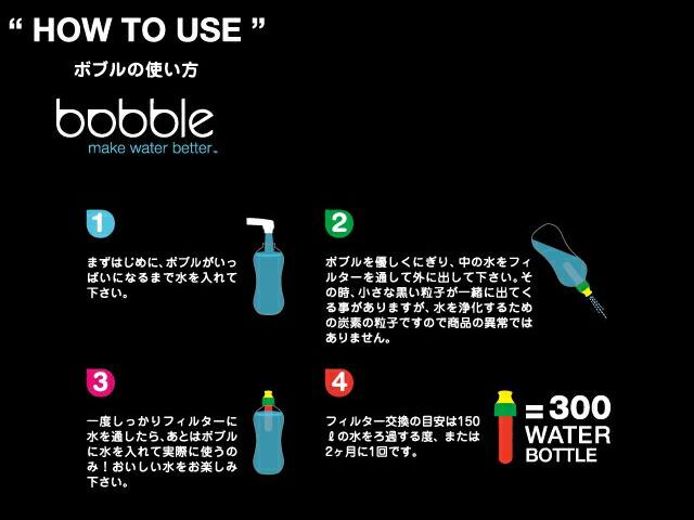 bobble BOBBLE ボブル ボルブ 浄水機能 フィルター カーボンフィルター おしゃれな水筒 アウトドア ボトル ウォーターボトル vapur ヴェイパー 激安 人気 口コミ ランキング