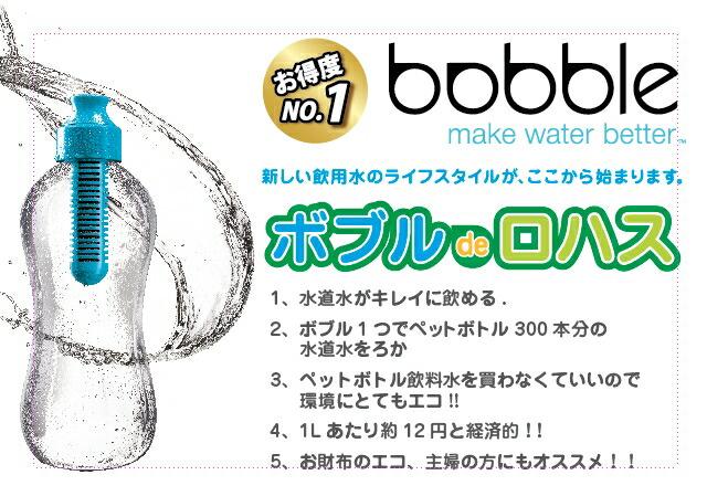 bobble BOBBLE ボブル ボルブ 浄水機能 フィルター カーボンフィルター おしゃれな水筒 アウトドア?@ボトル ウォーターボトル vapur ヴェイパー 激安 人気 口コミ ランキング