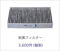 脱臭フィルター3,600円(税別)