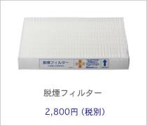 脱煙フィルター2,800円(税別)