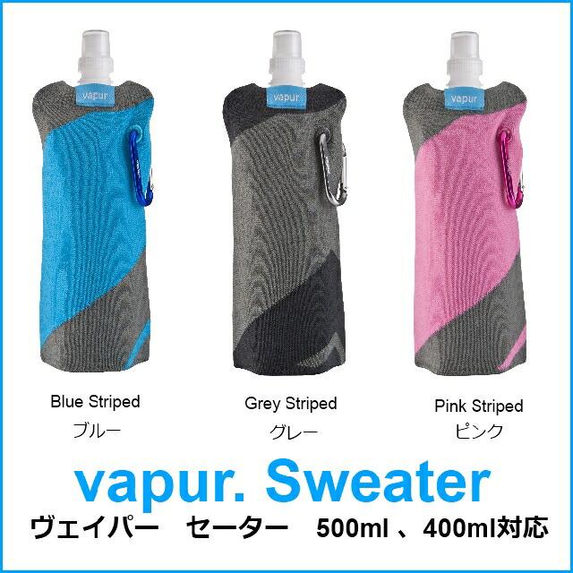 vapur ヴェイパー 折りたためる 水筒 おしゃれな水筒 子ども用水筒 セーター sweater 新作 最安値